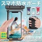 防水 ケース 防水 ポーチ 防水 カバー スマホ ケース 6.5インチ iPhone XsMAX 収納可能 ベルト付き