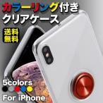 iPhone XR ケース iPhone XSMax iPhone XS iPhone 8 iPhone 7Plus iPhone ケース クリア ソフト 薄型 軽量 リング付きケース セール品