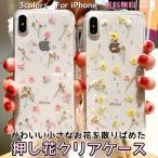 iPhone11 ケース iphone11 pro max XR スマホケース ソフト iPhoneXR iPhoneXS Max ケース カバー X 8 7 8Plus クリア シンプル 透明 フラワー