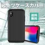 iPhone11 ケース iphone11 pro max スマホケース iPhone XR iPhoneXS Max iPhoneXR X 8 7 8Plus ケース スーツ ケース キャリーケース