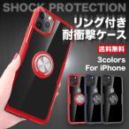 iPhone11 ケース iphone se2 11 pro max リング付 スマホケース iPhone XR iPhoneXS Max iPhoneX iPhone8 Plus ケース カバー 耐衝撃