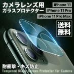 iPhone11 カメラ保護フィルム カメラレンズ カメラ保護 iPhone11 Pro Max クリア 全面保護 強化ガラス