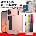 iPhone11 ケース iphone11 pro max カード収納 スマホケース アイフォン 携帯ケース スマホカバー