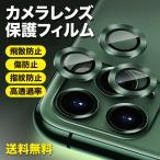 iPhone11 カメラ保護フィルム カメラ�