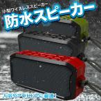 スピーカー Bluetooth 防水 ワイヤレススピーカー ブルートゥース 高音質 高出力5W 小型 重低音 大音量 耐衝撃