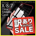 Yahoo!monocase訳ありセール わけあり iPhone X ケース iPhoneX iPhone8 iPhone7 クリア ソフト 薄型 軽量 シンプル 透明 スリム B品