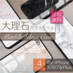 大理石ガラスケース 携帯ケース アイフォン8 アイフォンXS MAX アイフォンXR アイフォンX iPhone8 iPhoneXR iPhoneXS MAX iPhoneX iPhone8 iPhone7 強化 背面 ガラス 大理石  iPhone 8 7用  BLACK ブラック