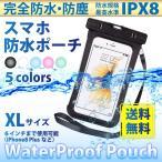 スマホ 防水ケース 防水ポーチ 完全防水 全機種 アイフォンX アイフォン8 アイフォン7 Plus XLサイズ
