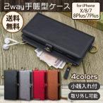 iPhone8 ケース 手帳型 小銭入れ カード収納 お財布 2way スタンド iPhoneX iPhone8 iPhone7 iPhone8 Plus iPhone7 Plus