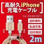 iPhoneケーブル 充電ケーブル データ転送ケーブル USBケーブル iPhone8 Plus iPhoneX 2m