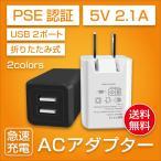 USB 充電器 ACアダプター 急速充電 2ポート USBポート2口タイプ 5V 2.1A