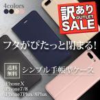 訳ありセール わけあり スマホケース 手帳型 iPhoneXS ケース iPhoneXR iPhoneXS Max iPhoneX iPhone8 iPhone7 Plus シンプルデザイン