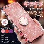 iPhone11 ケース iPhone SE2 カバー iphone11 pro max リング付き スマホケース iPhone XR iPhoneXS Max X 8 7 8Plus ケース キラキラ ラインストーン