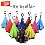 [Rebrella] 傘 逆さ 濡れない 長傘 逆さまの傘 オシャレ 超撥水 グラスファイバー骨 さかさま