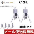 【メール便送料無料】電子タバコ X6/X7用 ユニットコイル4個セット 純正 交換用 KAMRY社