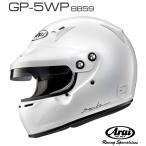 Arai アライ ヘルメット GP-5WP 8859 SNELL SA/FIA8859規格 4輪公式競技対応モデル