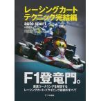 オートスポーツ臨時増刊 レーシングカート テクニック 完結編 単行本