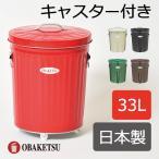 ゴミ箱 ごみ箱 ダストボックス ふた付き おしゃれ 分別 オバケツ 33L カラー キャスター付き 日本製 garbage can