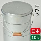 オバケツ ライスストッカー 10kg 米びつ おしゃれ 冷蔵庫 スリム 米櫃 こめびつ