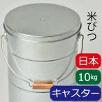 オバケツ ライスストッカー 10kg キャスター付き 米びつ おしゃれ 冷蔵庫 スリム 米櫃 こめびつ