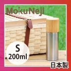 水筒 魔法瓶 日本製 mokuneji ボトルS 200ml