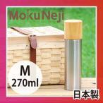 水筒 魔法瓶 日本製 水筒 魔法瓶 mokuneji ボトルM 270ml