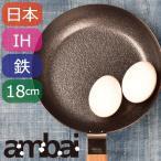 IH対応 鉄製 フライパン 卵焼き ambai アンバイ 18cm FSK-003 玉子焼 丸