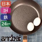 IH対応 鉄製 フライパン 卵焼き ambai アンバイ 24cm FSK-004 オムレツパン