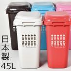 ゴミ箱 分別 45リットル おしゃれ キッチン 蓋付き ダストボックス ジョイントペール 45L garbage can
