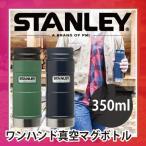 水筒 魔法瓶 直飲み スタンレー ワンハンド真空断熱マグ 0.35L