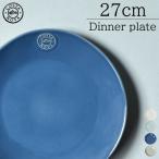食器 おしゃれ 大皿 中皿 丸皿  北欧 カフェ 洋食器 Costa Nova コスタノバ NOVA ディナープレート 27cm
