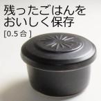 キッチン 収納 台所 キッチン雑貨 おしゃれ キッチン用品 日本製 おひつ ごはん 保存容器 まかない計画 ごはんジャー S