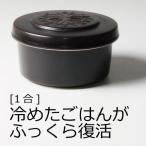 キッチン 収納 台所 キッチン雑貨 おしゃれ キッチン用品 日本製 おひつ ごはん 保存容器 まかない計画 ごはんジャー M