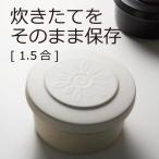 キッチン雑貨 おしゃれ キッチン用品 日本製 おひつ ごはん 保存容器 まかない計画 ごはんジャー L