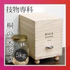 キッチン雑貨 おしゃれ キッチン用品 米びつ キャスター付き 桐 おしゃれ ライスストッカー 技物専科 小米びつ 5kg