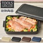 グリルプレート 食器 おしゃれ 陶器製オーブンプレート TOOLS GRILLER グリラー