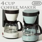 ドリップ式 カフェ おしゃれ コーヒー コーヒーサーバー ラドンナ Toffy トフィ― 4カップコーヒーメーカー 650ml 4杯