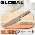 GLOBAL グローバル 包丁 2点セット 三徳 牛刀 日本製