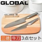 GLOBAL グローバル 包丁 3点セット 三徳 牛刀 日本製