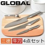 グローバル包丁 GLOBAL 包丁 4点セット 三徳 牛刀 日本製
