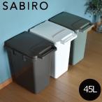ゴミ箱 分別 ふた 大容量 連結 ハンドル キッチン 45リットル 可 シンプル モダン 日本製 スクエアダストボックス 45L