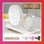 キッチン雑貨 おしゃれ キッチン用品 水切りラック ディッシュラック WOODE (ウーデ) スチール皿立て スリム