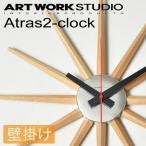 掛け時計 オシャレ 北欧 アンティーク調 シンプル モダン おしゃれ 壁掛け時計 アートワークスタジオ Atras2-clock アトラス2