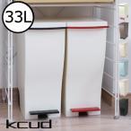 ゴミ箱 分別 おしゃれ キッチン 蓋付き ダストボックス kcud30 クードスリムペダル garbage can 33リットル