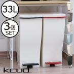 ショッピングダストボックス ゴミ箱 ごみ箱 ダストボックス ふた付き おしゃれ 分別 kcud30  クード garbage can 3個セット