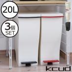 ショッピングダストボックス ゴミ箱 ごみ箱 ダストボックス ふた付き おしゃれ 分別 kcud30  クード ムジ garbage can 3個セット