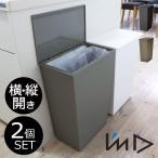 ショッピングダストボックス ゴミ箱 ごみ箱 ダストボックス ふた付き おしゃれ 分別 キッチン kcud クード シンプル 2個セット スリム ワイド