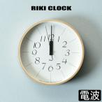 掛け時計 オシャレ 北欧 電波時計 シンプル モダン おしゃれ 壁掛け時計 Riki Clock Lemnos WR 07-10