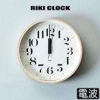 掛け時計 おしゃれ 掛時計(掛時計 掛け時計) 電波時計 壁掛け時計 Riki Clock Lemnos WR 07-11 新築祝い 引越祝い 結婚祝い