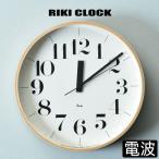 掛け時計 オシャレ 北欧 電波時計 シンプル モダン おしゃれ 壁掛け時計 Riki Clock Lemnos WR 08-27